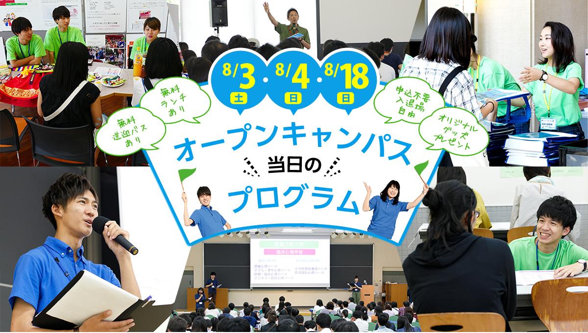 文教 大学 北海道